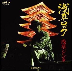 Asakusa Jinta - 2005 - Asakusa Rock