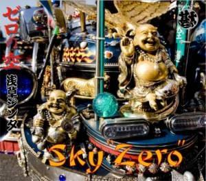Asakusa Jinta - 2007.01.20 - Sky Zero