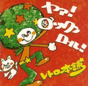 Retro Honpo - 2008.10.01 - Yah! Rock'n n' Roll!