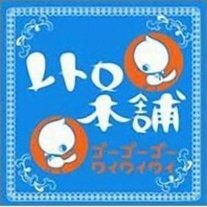 Retro Honpo - 2004 - Go Go Go Wai Wai Wai