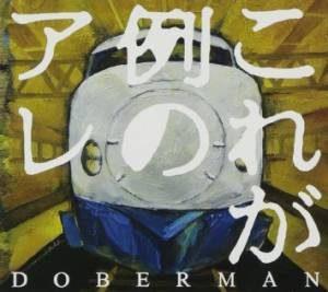Doberman - 2013 - Kore ga reino are