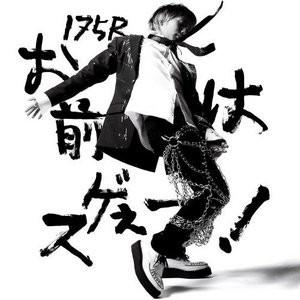 175R  - 2008 - Omae wa Suge!