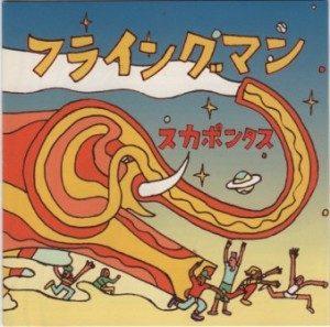 Skapontas - 2004 - Flying Man