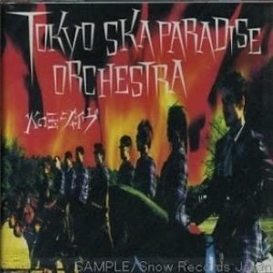 Tokyo Ska Paradise Orchestra - 1999 - Hinotama Jive (EP)
