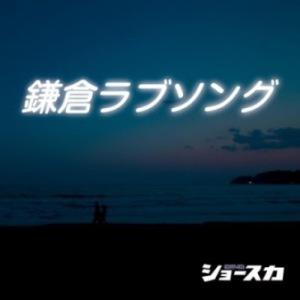 Show-Ska - 2011 - Kamakura Love Song