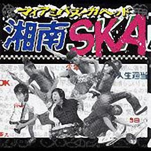 Miami Bazooka Head - 2006 - Shonen SKA