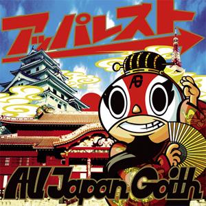 All Japan Goith - 2007 - Apparesuto