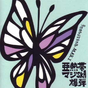 Anettai Maji-Ska Bakudan - 2004 - Anettai Maji-Ska Bakudan