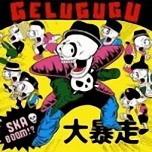Gelugugu - 1998.09.10 - Ska Boom