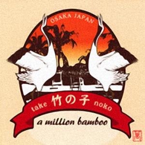 A Million Bamboo - 2004 - 竹の子 (Take No Ko)