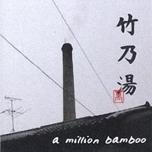 A Million Bamboo - 2003 - 竹乃湯 (Take No Yu)