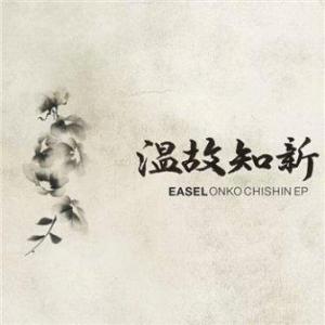 Easel - 2013 - Onko Chishin