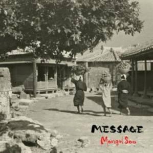 Mongol800 - 2001 - Message
