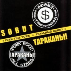 Тараканы! / Sobut - 2001 - Punk This Town