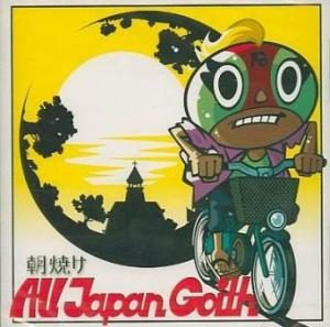 All Japan Goith - 2006 - 朝焼け [EP]