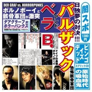 Balzac & Bela B. - 2007 - Der Graf Vs Horrorpunks