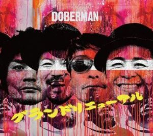 Doberman - 2020.02.12 - グランドリニューアル (Gurandorinyu-aru)