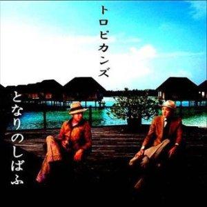 Tropican'S - 2010 - Tonari no Shibafu (となりのしばふ) [Single]