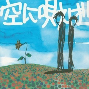 175R - 2003 - Sora ni utaeba