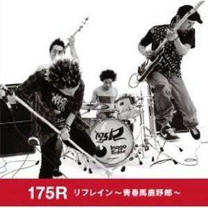 175R - 2009 - Refrain Seishun Bakayarou