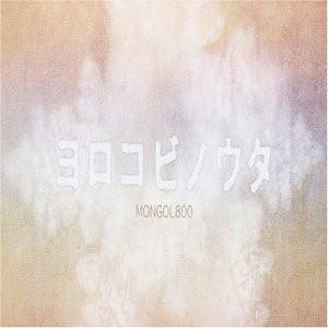 Mongol800 - 2003 - Yorokobi No Uta [EP]