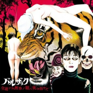 Balzac - 2000 - Zennou-naru Musuu-no Me Ha Shi Wo Yubi Sasu