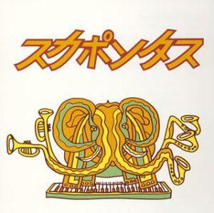 Skapontas - 2003 - Skapontas (EP)