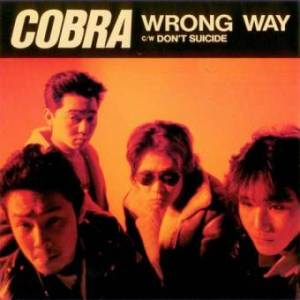 Cobra - 1986 - Wrong Way (EP)