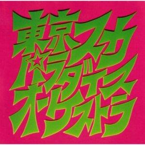 Tokyo Ska Paradise Orchestra - 1990 - Skapara Toujou