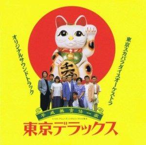 Tokyo Ska Paradise Orchestra - 1995 - Tokyo Deluxe Original Soundtrack