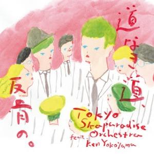 Tokyo Ska Paradise Orchestra - 2016 - Michiniaki Michi Hantsuko No (feat Ken Yokoyama)