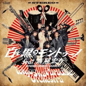 Tokyo Ska Paradise Orchestra - 2017 - Shiro To Kuro No Montuno