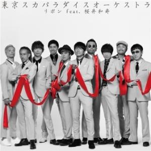 Tokyo Ska Paradise Orchestra - 2019 -リボン feat. 桜井和寿 [EP]