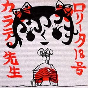 Lolita No.18 - 1995 - Karate no Sensei (カラテの先生)
