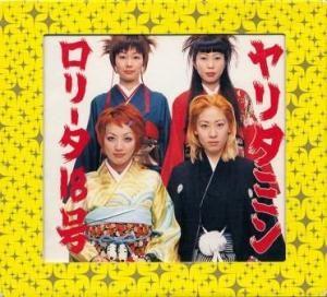 Lolita No.18 - 1999 - YALITAMIN (ヤリタミン)