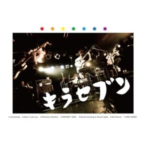 SpecialThanks - 2019 - Kira Seven