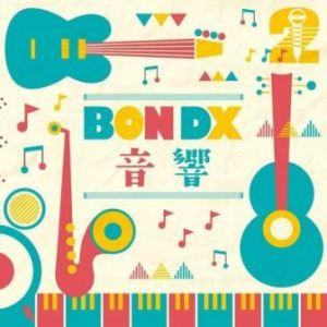 BON DX - 2015 - 音響