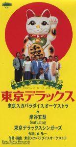 Tokyo Ska Paradise Orchestra  - 1995 - Tokyo Deluxe [EP]