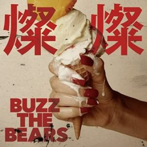 Buzz The Bears - 2012 - 燦燦 (Sansan)