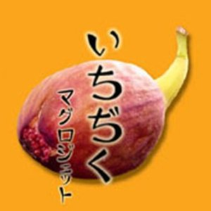 Magurojet (マグロジェット) - 2003 - itidiku