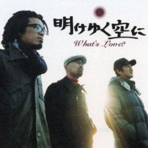 What's Love - 2002 - Akeyuku Sora Ni