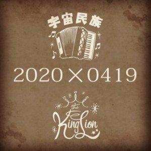 The King Lion & 宇宙民族  - 2020 - 2020X0419(Single)