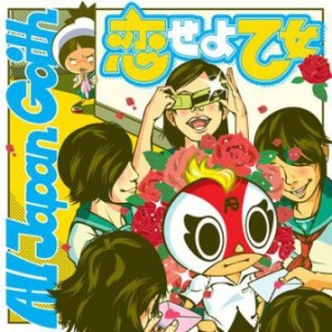 All Japan Goith - 2007 - 恋せよ乙女ハリーハリー (Koi Seyo Otome) (Single)