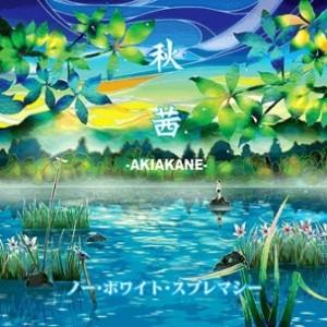 Akiakane - 2005 - No White Supremacy