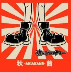 Akiakane - 2007 - Tamashii no MELODY