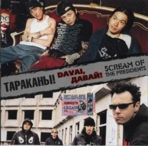 Тараканы & Scream Of The Presidents - 2005 - Давай, Davai!