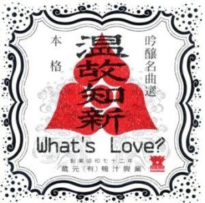 What's Love - 2003 - 温故知新