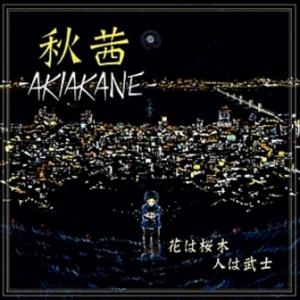 Akiakane - 2004 - Hana Wa Sakuragi Hito Wa Bushi