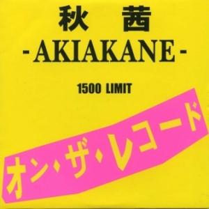 Akiakane - 2005 - On The Record (EP)