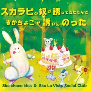 Ska choco kick & Ska La Vista Social Club - 2020 - スカラビの奴が誘ってきたもんで すかちょこが誘いにのった (Split)